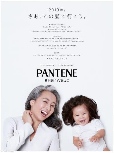 P&G パンテーン 近藤サト babychanco ベイビーチャンコ グレイヘア 爆髪 Instagram
