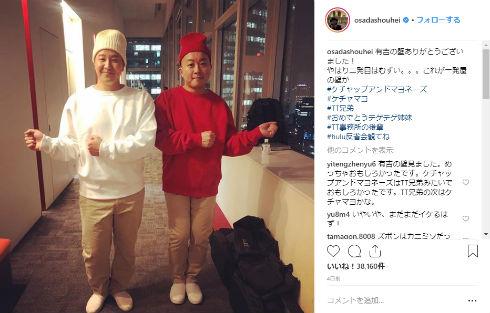 長田庄平 前澤友作 チョコレートプラネット ZOZOTOWN みかん 剛力彩芽 ものまね Instagram イーロン・マスク