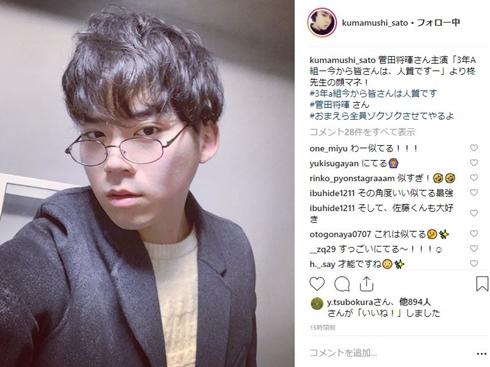 菅田将暉 3年A組 人質 佐藤大樹 クマムシ モノマネ 顔マネ