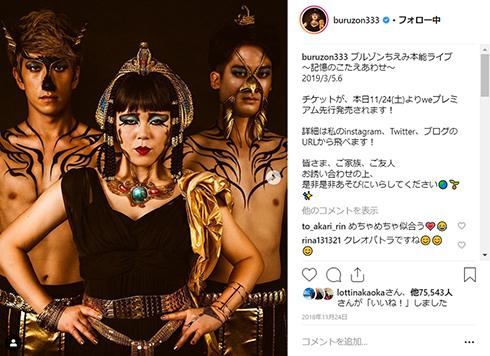 ブルゾンちえみ ブリリアン コスプレ Amazing JIRO ARISAK Instagram