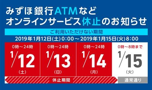 みずほ銀行、ATMなどのオンラインサービスを臨時休止 1月12日0時から15日8時まで