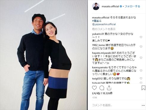 矢沢心 魔裟斗 出産 第3子 性別 男の子 夫婦 マタニティフォト 妊娠