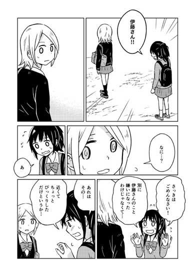 ギャルと地味な子の話 漫画 となりの席の伊藤さん 古城まな ゲンロン ひらめき☆マンガ教室