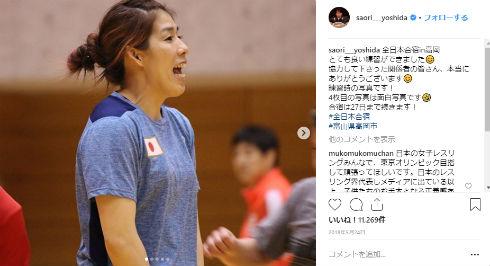 吉田沙保里 Instagram レスリング 現役 引退 霊長類最強女子