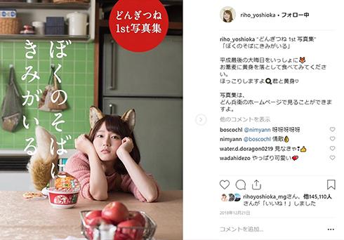 吉岡里帆 星野源 どん兵衛 どんぎつね CM 写真集 Instagram