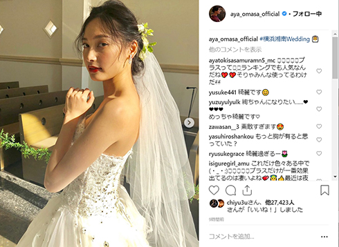 大政絢 ウェディングドレス 表紙 雑誌 結婚 横浜・湘南Wedding Instagram