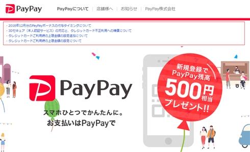 PayPay、クレカ決済上限を1日2万円に ポイント取り消しの注意事項も