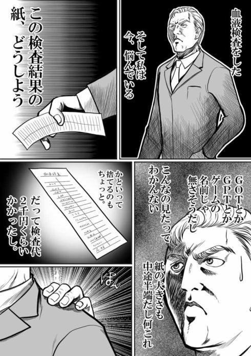 血液検査の紙01