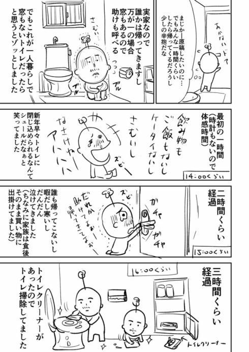 新春トイレ閉じ込め02