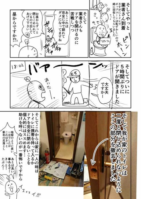 新春トイレ閉じ込め04