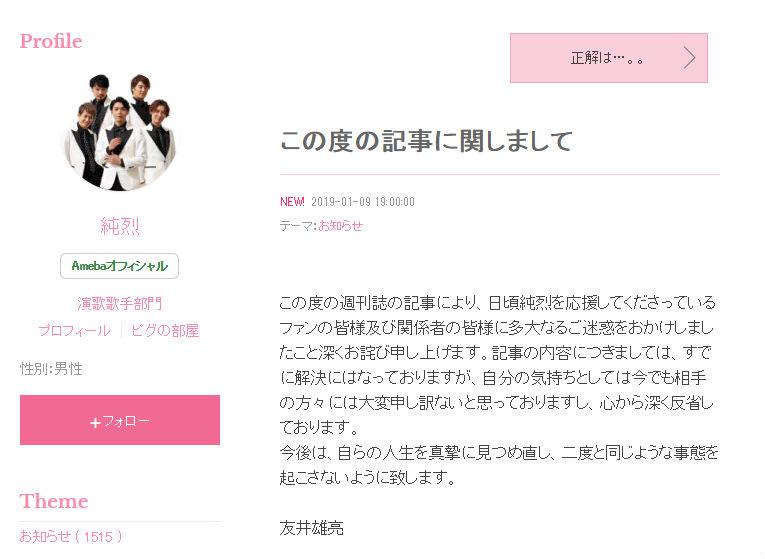 http://image.itmedia.co.jp/nl/articles/1901/09/l_rmfig19-2.jpg
