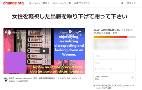 週刊SPA!への抗議文、名指しのフェリス女学院大学が掲載 「女性の名誉と尊厳を傷つける」
