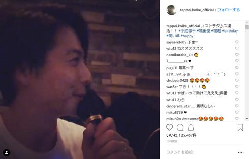 小池徹平 城田優 カラオケ 誕生日 結婚 指輪 動画