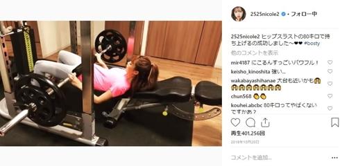 藤田ニコル トレーニング ダイエット スレンダー 筋肉 新しいウェア