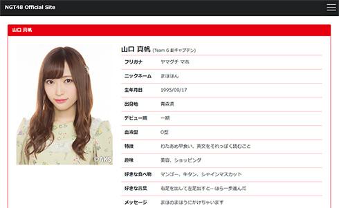 NGT48 山口真帆 個人情報流出 暴行 メンバー 運営