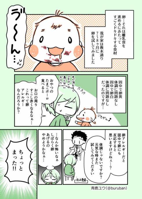 離乳食 卵 アレルギー 症状