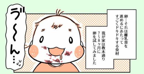 卵アレルギー05