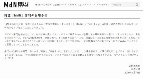 月刊MdN デザイン 雑誌 休刊