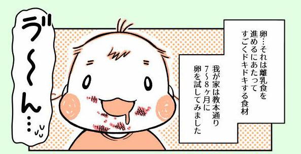 症状 アレルギー 離乳食 卵