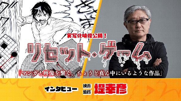 リセット・ゲーム 堤幸彦監督インタビュー