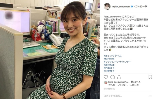 松村未央 陣内智則 出産 赤ちゃん 牧村麻美