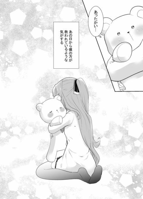 クマさんと女の子04