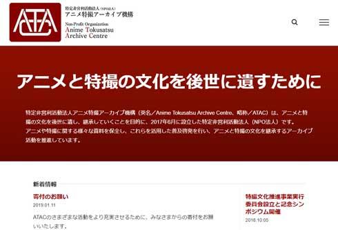 庵野監督 アニメ特撮アーカイブ機構 ATAC 寄付 サポーター 募集