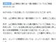 NGT48山口真帆の暴行被害受け運営が謝罪、突然の公演中止も発表 ファンの不信感高まる「対応が後手後手ってレベルじゃねえ」