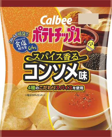 カルビー おいしく減塩ポテトチップス スパイス香るコンソメ味 塩分 30% カット 期間限定 ポテチ
