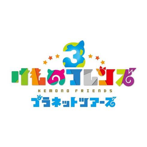 けものフレンズ 3 ゲーム スマホアプリ アーケード セガ