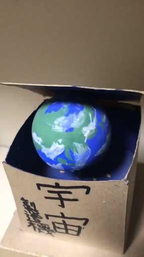 小学生 創った 宇宙製造機 神 工作 回す 地球 出てくる 創造