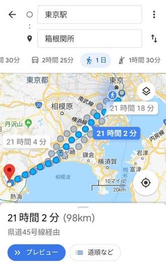 竹馬 箱根駅伝 応援 東京から ふらとら 夜中 怖い