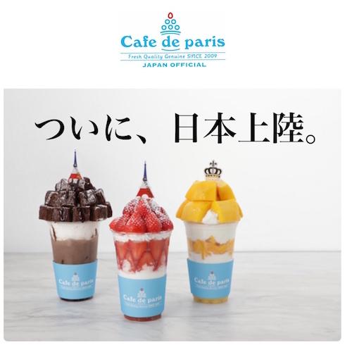 Cafe de parisのパフェ