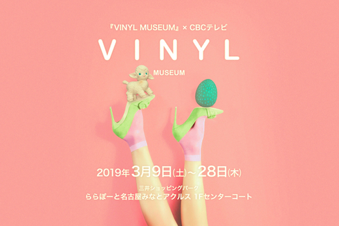 VYNIL MUSEUMメインビジュアル