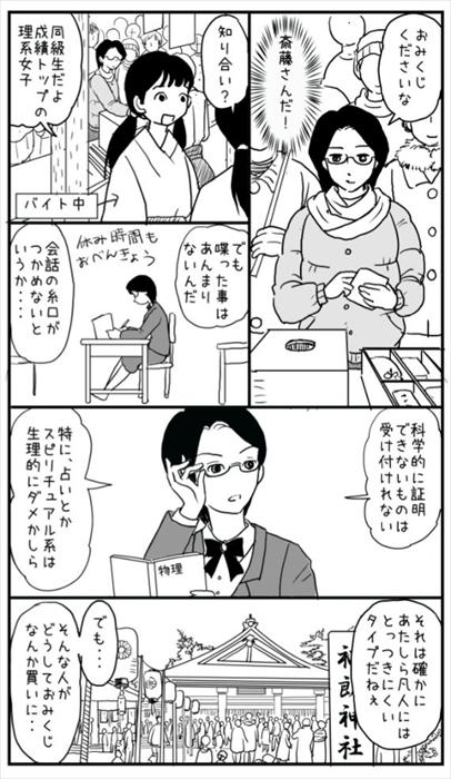 おみくじ 漫画