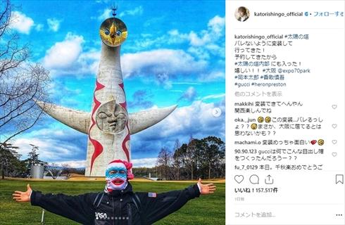 香取慎吾 太陽の塔 大阪万博 万博公園 変装 マスク