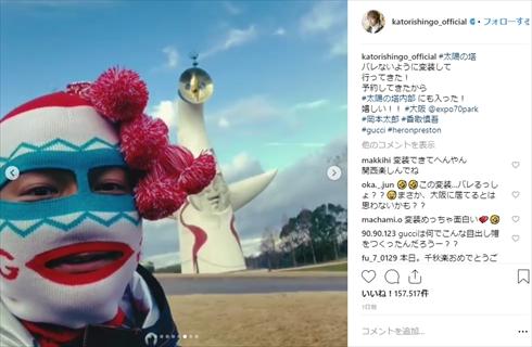 香取慎吾 太陽の塔 大阪万博 万博公園 変装 マスク 内部 見学 予約