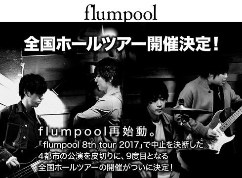 flumpool 活動再開 全国ホールツアー