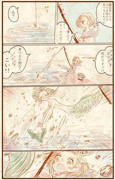 美しい国 漫画 Twitter 人魚 食べる 老いない 呪い 愛 少年 星海ゆずこ