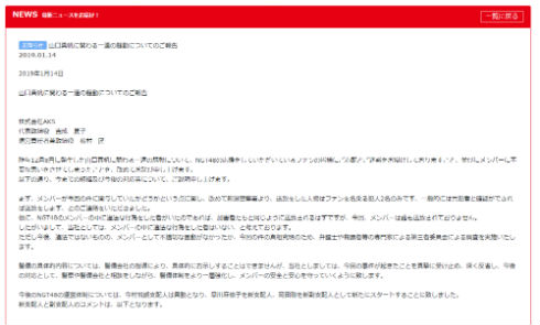 NGT48 山口真帆 新潟警察署 運営 AKS 早川麻依子 今村悦朗 岡田剛