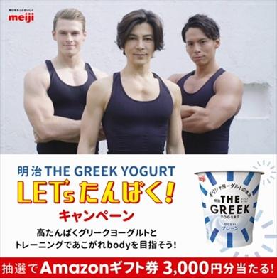 武田真治 村雨辰剛 小林航太 みんなで筋肉体操 明治 THE GREEK YOGURT
