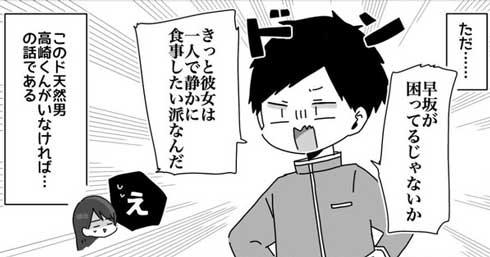 高崎くんが邪魔してくる ド天然男 モテ女 ギャグ 漫画 せかねこ