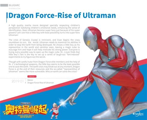 中国版ウルトラマン、続編が公開間際 円谷プロ「訴訟は継続中」