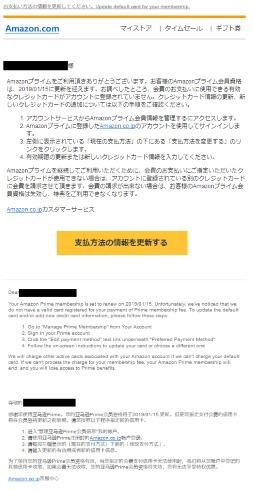 amazonPrime クレジットカード 更新 フィッシング詐欺