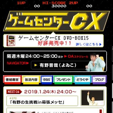有野晋哉 課長 ゲームセンターCX スマートフォンアプリ