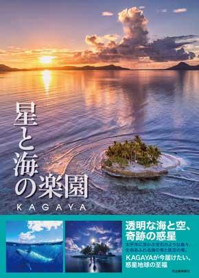 KAGAYA 写真集 星と海の楽園 ドローン