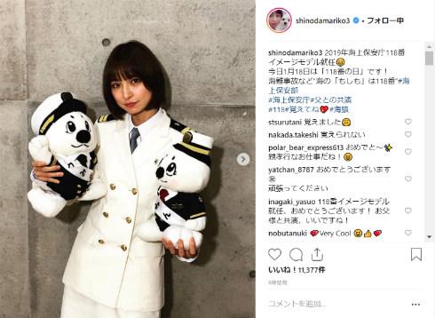 篠田麻里子 AKB48 アイドル 女優 海上保安庁 父 イメージモデル 118番 後妻業