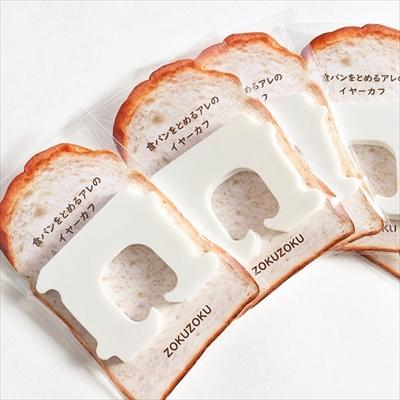 食パンをとめるアレのイヤーカフ