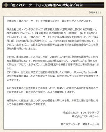 http://image.itmedia.co.jp/nl/articles/1901/18/nt_190121kankoreac03.jpg