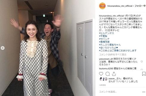平愛梨 ヒルナンデス 出演 木曜レギュラー サバンナ高橋